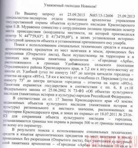 Дела в отношении поисковиков по ст. 243.2 УК РФ - Полтавец Новикову. л.д.50.jpg