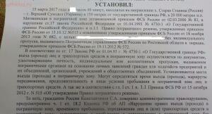 Пограничные зоны документы необходимые для пребывания ... - DSCN1226.JPG