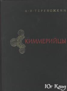 А.И.Тереножкин Киммерийцы - tierienozhkin_kimmierijtsy.jpg