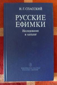 Русские ефимки. Исследование и каталог. - russkie_efimki_issledovanie_i_katalog_spasskij_1988.jpg