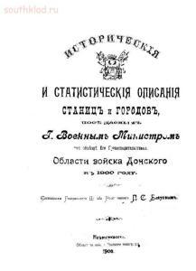 Исторические и статистические описания станиц и городов 1900 - screenshot_3844.jpg
