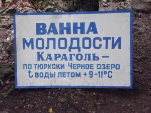 Тропами к Ванне Молодости ... или по Большому каньону Крыма - DSCF2149.jpg