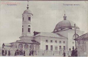 Старинные фотографии Астрахань - 5-aoDDE8fuMJs.jpg