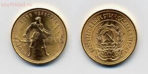 Денежная реформа 1922-1924 годов - Soviet_Russia-1976-Coin-10.jpg