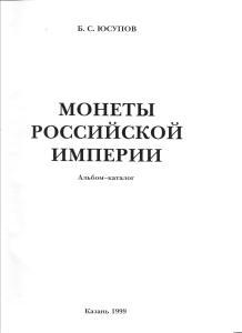 Монеты Российской Империи, Б.С.Юсупов.,1999.,JPG - 001.JPG