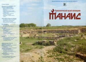 Археологический музей-заповедник Танаис - Изменение размера сканирование0010.jpg
