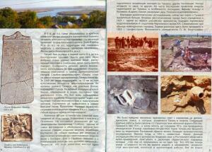 Археологический музей-заповедник Танаис - Изменение размера сканирование0012.jpg
