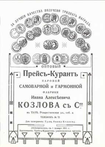 Самовары - Titul_samovary_K.jpg