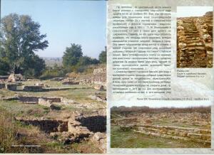 Археологический музей-заповедник Танаис - Изменение размера сканирование0016.jpg