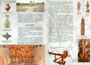 Археологический музей-заповедник Танаис - Изменение размера сканирование0018.jpg