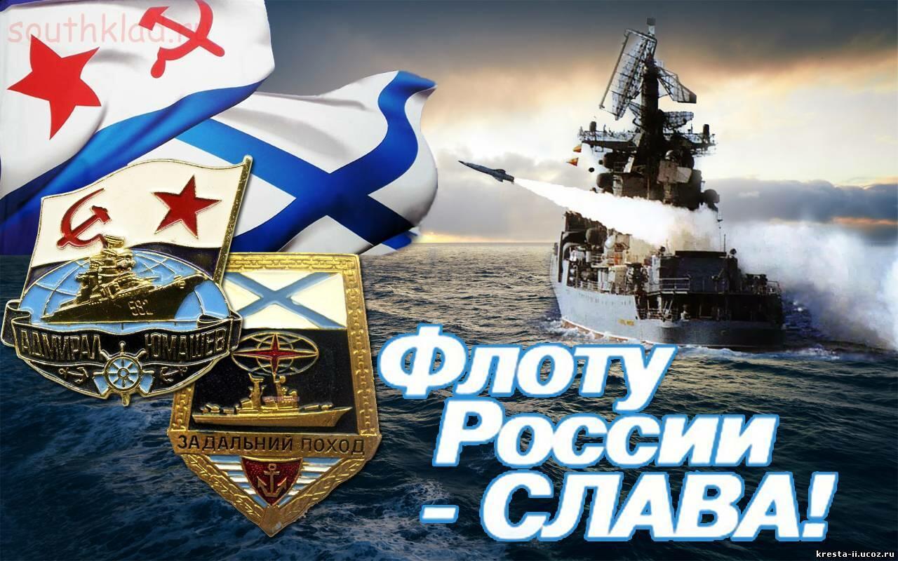Поздравление с днем военно морского флота дедушке 16
