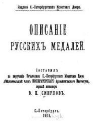 Книга Описание русских медалей - 1255729764_smirnov.jpg