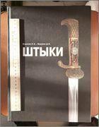 Книга Штыки - image.jpg