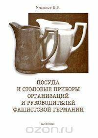 Книга Посуда и столовые приборы руководителей Фашистской Германии - 1001119088.jpg