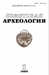 журнал «Советская археология», - 680cab4bb4f7.jpg