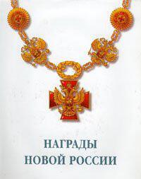 Награды новой России. Григорьев В. С. - награды новой россии.jpg