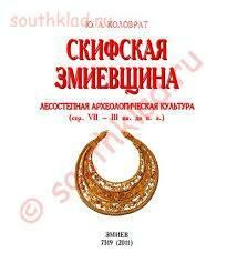 Скифская Змиевщина. Лесостепная археологическая - скачанные файлы.jpg