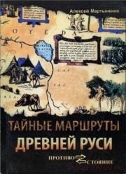 Тайные маршруты Древней Руси - 73a2ffcc5d7916a3f779fc8516382c7e.jpg