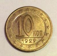 Пробные банкноты и монеты. - 10 коп 1929 проба.jpg