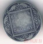 Клад найденный трактористом. - kladoiskatel-28353-2013-01-24.jpg