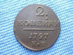 Моя чистка монет - image (25).jpg