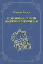 Книга о сокровищах Новочеркасска и Аксая - sovremennye-strasti-po-drevnim-sokrovischam-92961.jpg