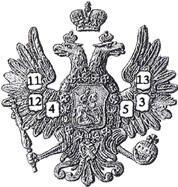 Рисунки орлов на гербе российских монет - 5.JPG