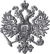 Рисунки орлов на гербе российских монет - 6.JPG