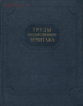 Труды Государственного Эрмитажа 1956-2017 гг. - trge-02.jpg