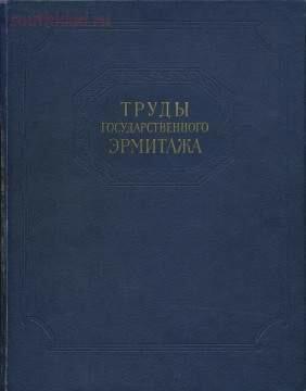 Труды Государственного Эрмитажа 1956-2017 гг. - trge-08.jpg