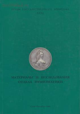 Труды Государственного Эрмитажа 1956-2017 гг. - trge-31.jpg