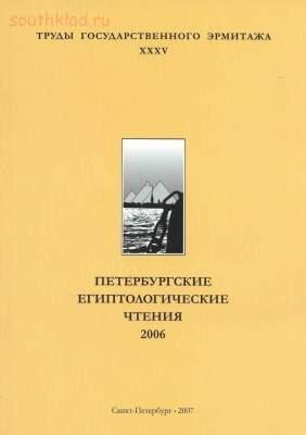 Труды Государственного Эрмитажа 1956-2017 гг. - trge-35.jpg