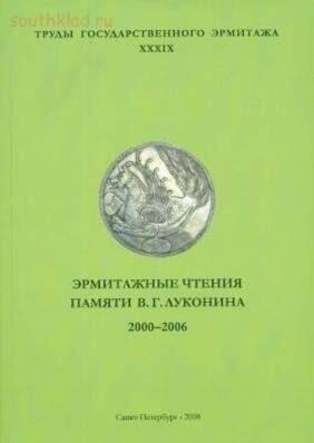 Труды Государственного Эрмитажа 1956-2017 гг. - trge-39.jpg