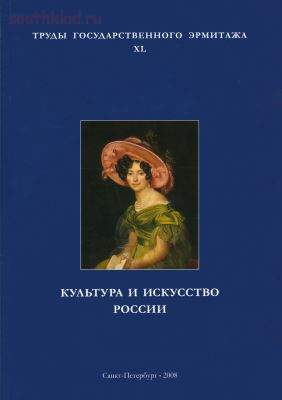 Труды Государственного Эрмитажа 1956-2017 гг. - trge-40.jpg