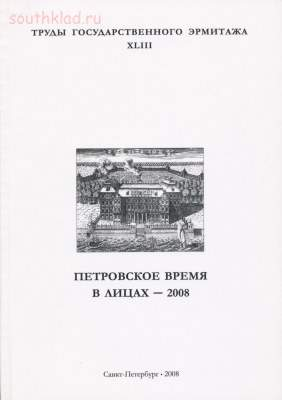 Труды Государственного Эрмитажа 1956-2017 гг. - trge-43.jpg
