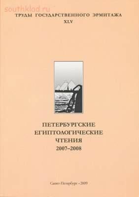 Труды Государственного Эрмитажа 1956-2017 гг. - trge-45.jpg