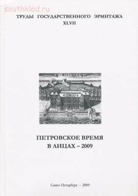 Труды Государственного Эрмитажа 1956-2017 гг. - trge-47.jpg