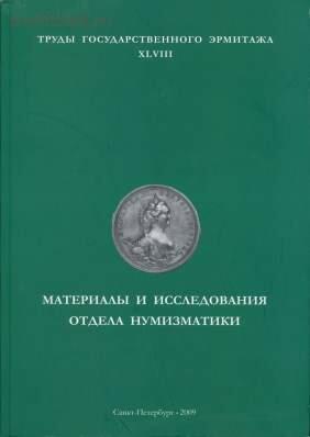 Труды Государственного Эрмитажа 1956-2017 гг. - trge-48.jpg