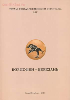 Труды Государственного Эрмитажа 1956-2017 гг. - trge-54.jpg