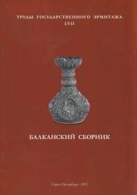 Труды Государственного Эрмитажа 1956-2017 гг. - trge-57.jpg