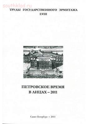 Труды Государственного Эрмитажа 1956-2017 гг. - trge-58.jpg