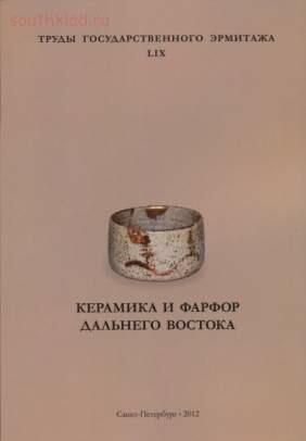 Труды Государственного Эрмитажа 1956-2017 гг. - trge-59.jpg