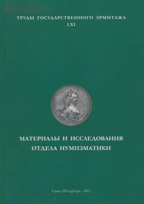 Труды Государственного Эрмитажа 1956-2017 гг. - trge-61.jpg