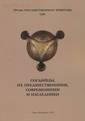 Труды Государственного Эрмитажа 1956-2017 гг. - trge-62.jpg