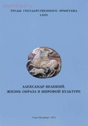 Труды Государственного Эрмитажа 1956-2017 гг. - trge-63.jpg