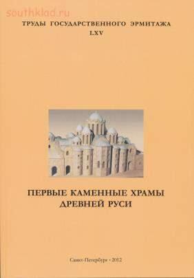 Труды Государственного Эрмитажа 1956-2017 гг. - trge-65.jpg