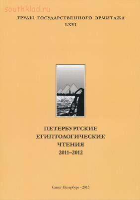 Труды Государственного Эрмитажа 1956-2017 гг. - trge-66.jpg