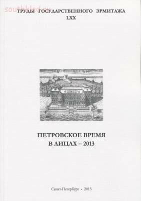 Труды Государственного Эрмитажа 1956-2017 гг. - trge-70.jpg