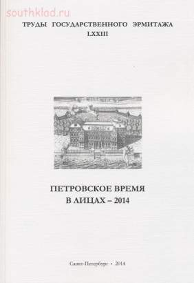 Труды Государственного Эрмитажа 1956-2017 гг. - trge-73.jpg
