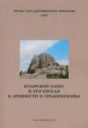 Труды Государственного Эрмитажа 1956-2017 гг. - trge-75.jpg